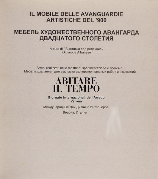 [Каталог] Мебель художественного авангардаХХ столетия. Выставка под редакцией Giuseppe Albanese. [Ilmobile avanguardie artistiche del '900. Наит.яз.]. Болонья, [2004].
