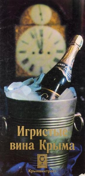 Рекламный проспект «Игристые вина Крыма». [Б.м.]: Внешторгиздат, [1980-е гг.].