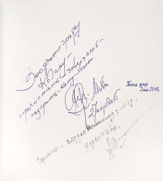 [Автограф за5дней досмерти] Кузьминский, К.Hotel zum Тюркен. Т. 1. Вена; Техас; Нью-Йорк; Куринох*йск (СПб): Последний подвал, 1975-1999-2003-2013.