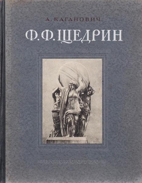 Каганович, А.Феодосий Федорович Щедрин, 1751-1825.