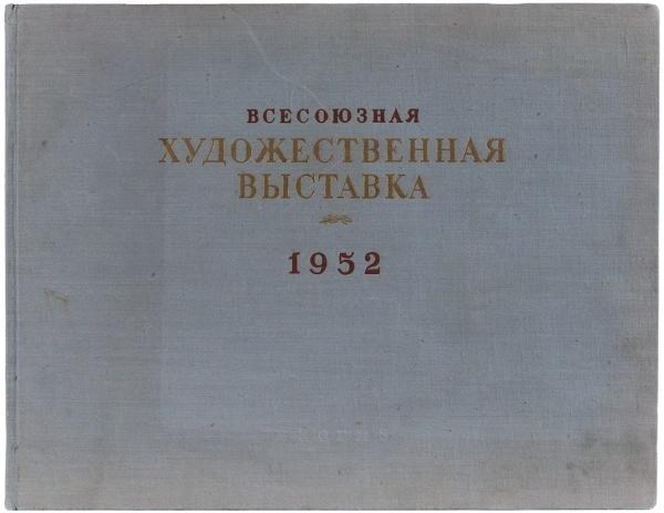 Всесоюзная художественная выставка 1952года. М.: Изобразительное искусство, 1953.