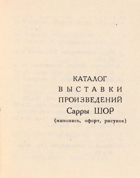 Каталог выставки произведений Сарры Шор (живопись, офорт, рисунок). М., 1945.