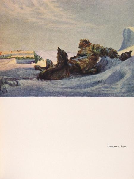 Ольшевский, В.И. Игорь Павлович Рубан. М.: Советский художник, 1958.