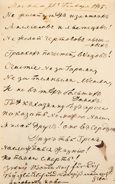 Дамский салонный альбом. М.; СПб.; Ревель, 1830-1840-е гг.