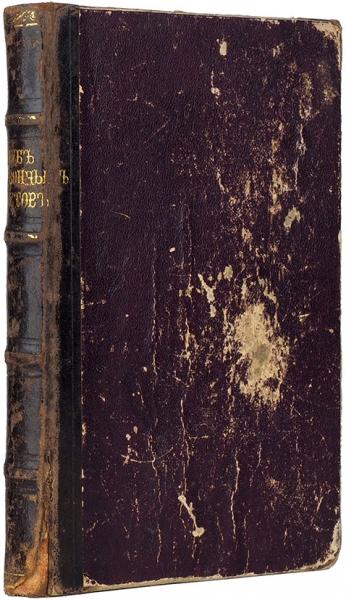 Процесс Клуба червонных валетов. М.: Печ. А.И. Снегиревой, 1902.