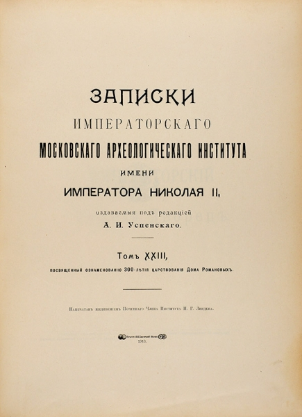 Успенский, А.И. [двойной автограф] Императорские дворцы. М.: Печ. А.И. Снегиревой, 1913.