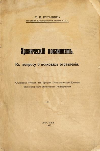 Кутанин, М.П. [автограф] Хронический кокаинизм. Квопросу опсихозах отравления. М., 1915.