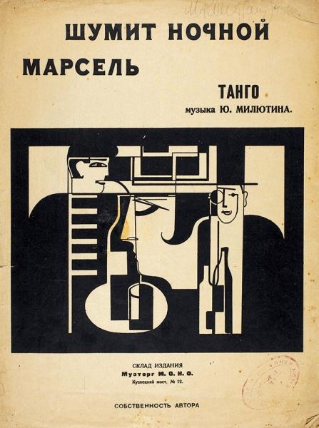 [Ноты] Шумит ночной Марсель. Танго/ муз. Ю.Милютина. М., 1920-е гг.