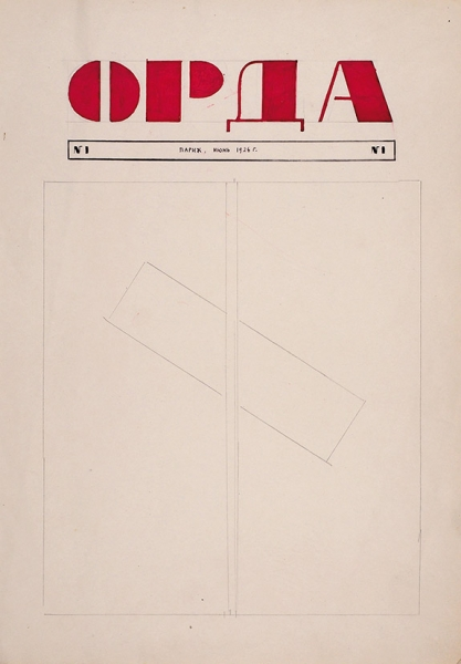 [Цветаева иРемизов были за«Орду»] Два эскиза обложки кжурналу «Орда» №№1-2. [вышел под названием «Версты»]. Париж, 1926.
