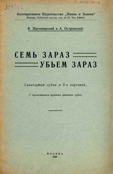 Житомирский, В.Семь зараз убьем зараз. Санитарный лубок в2-х картинах. Сприложением проекта цветного лубка. М.: «Жизнь изнание», 1926.