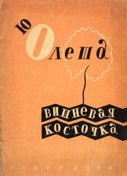 [Сдарственной В.Катаеву] Олеша, Ю.Вишневая косточка. М.: Федерация, 1931.