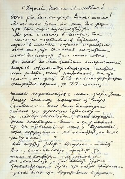 [Как Краснопевцев над экслибрисом работал...] Собственноручное письмо Дмитрия Краснопевцева, адресованное Николаю Никифорову. М., [1959].