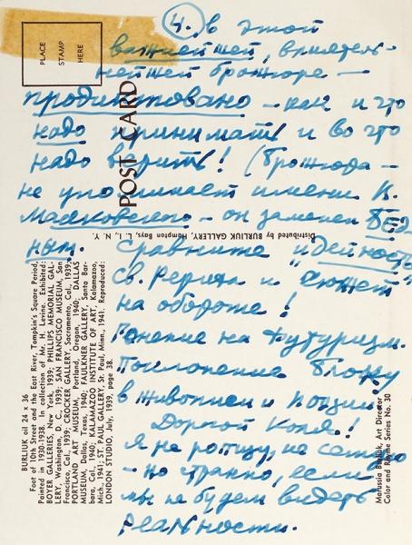[«...Чтобы неподохнуть сголода»] Собственноручное письмо Давида Бурлюка, адресованное Николаю Никифорову. Нью-Йорк, 1961.