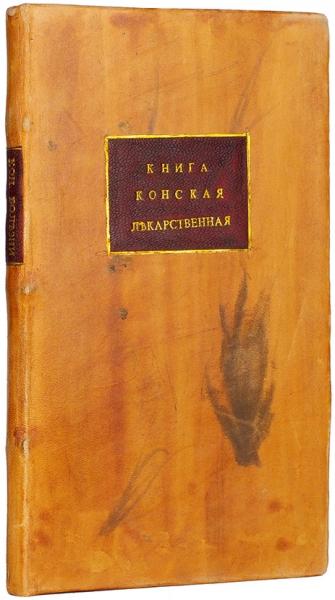 Книга конская лекарственная отразных болезней. СПб.: [Тип. Артиллер. иниж. кад. корпуса], 1779.