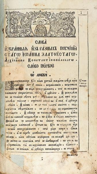 Слова избранные изразных поучений Иоанна Златоуста. М., 1792.