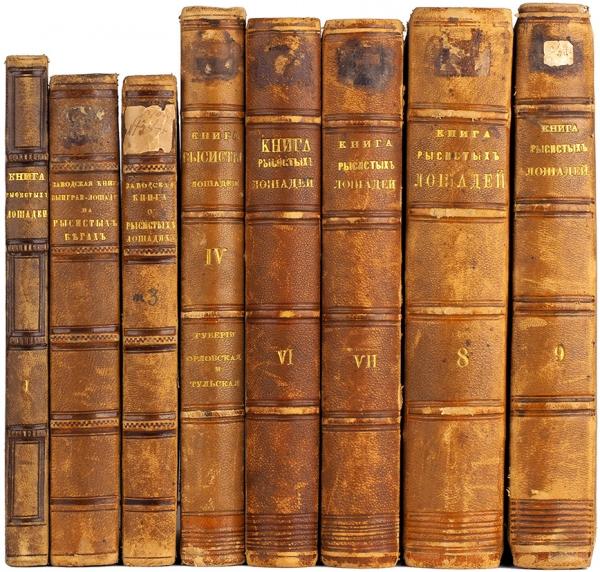 Перепись лошадей Российской Империи втрех изданиях изсобрания Великого князя Николая Николаевича.
