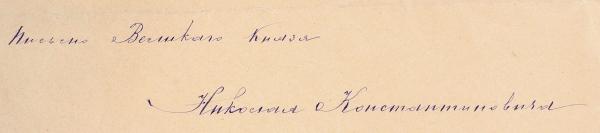 Два конверта Императорской канцелярии ссохранением оригинальных сургучных печатей.