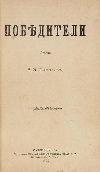 [Издание, неучтенное вбиблиографиях] Гиппиус, З.Победители. Роман. СПб., 1898.