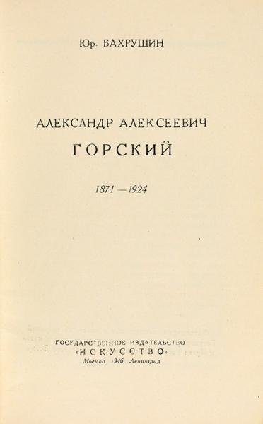 Фотография савтографом балетмейстера Александра Алексеевича Горского (1871-1924) икнига онем.