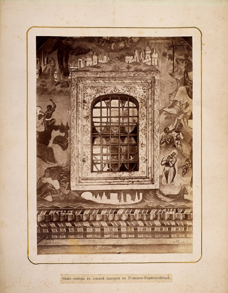Двадцать четыре фотографии патриарха архитектурной ипредметной съемки Ивана Федоровича Барщевского (1851-1948).