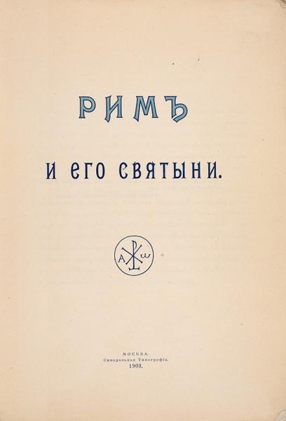 Рим иего святыни. М., 1903.