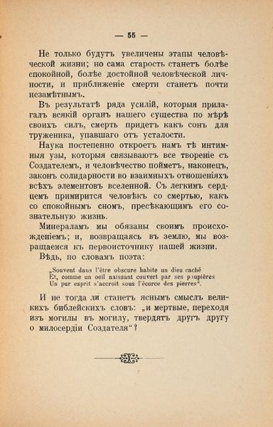 Бандалин, Я.Борьба науки состаростью. (Кновейшим работам Мечникова). М.: Тип. Т-ва И.Д. Сытина, 1903.