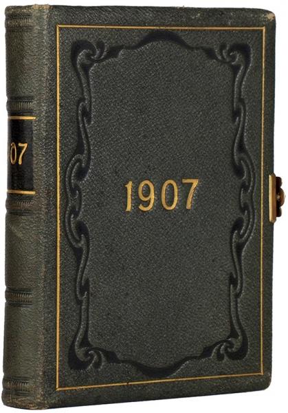Памятная книжка на1907год. [Б.м., б.г.]