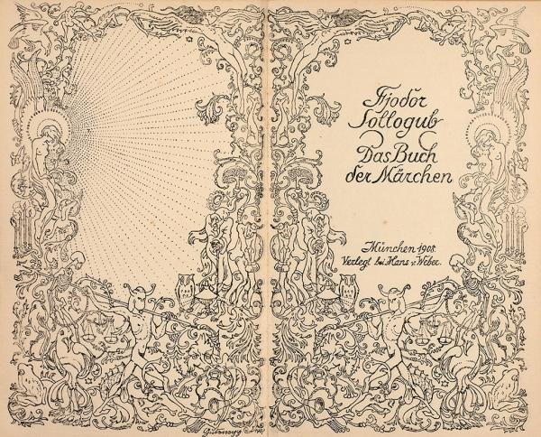 [Тираж 50экз.] Сологуб, Ф.Книга сказок/ оформ. Отто Цугутенегга. [Sollogub, F.Das buch der märchen. Нанем.яз.] Мюнхен; Лейпциг, 1908.