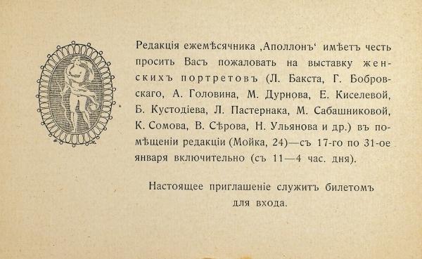 Приглашение навыставку «Женских портретов». СПб.: Аполлон, 1910.