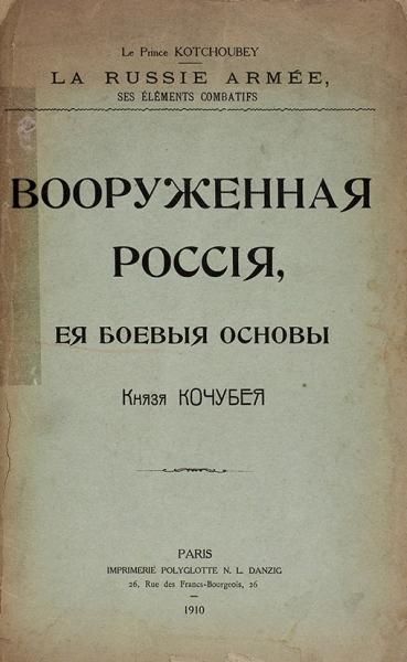 Кочубей, В.С., князь. Вооруженная Россия, еебоевые основы. Париж, 1910.