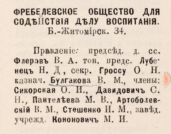 [Киев «бездарного венеролога» Булгакова] Весь Киев на1912г. Киев: Издание С. Богуславского, 1912.