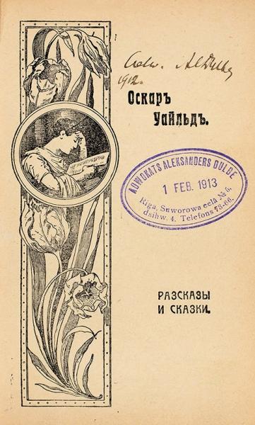 Конволют рассказов популярных авторов. СПб.: Тип. СПб. Т-ва «Труд», 1912.