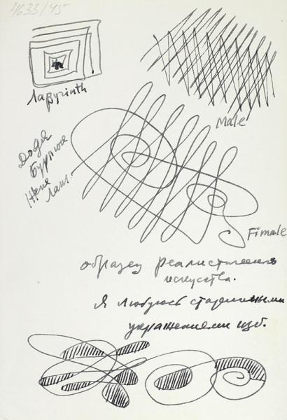 Бурлюк, Д.Автограф, адресованный Евгении Ланг нарепродукции рисунка.1913.