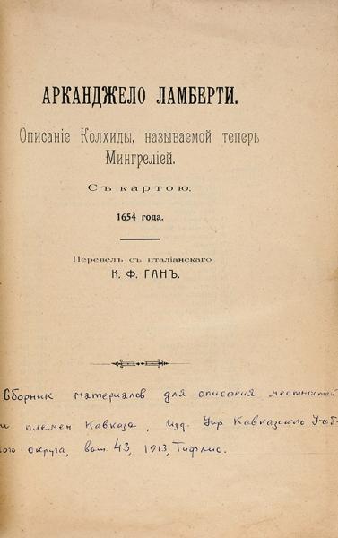 Ламберти, А.Описание Колхиды, называемой теперь Мингрелией. Скартою.1654 года/ пер. ситал. К.Ф. Ган. [Тифлис, 1913].