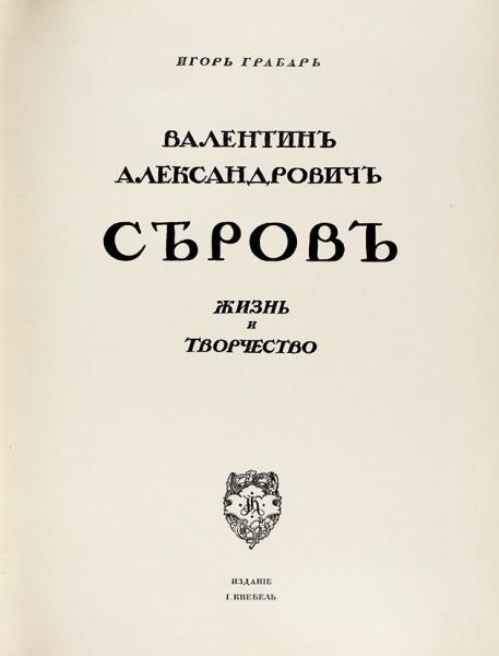 Грабарь, И.Э. Валентин Александрович Серов. Жизнь итворчество. М.: Издание И. Кнебель, [1914].