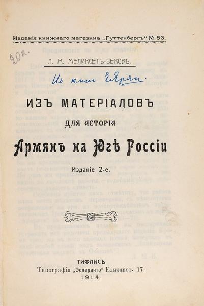 Армянский вопрос. Конволют изсеми книг.