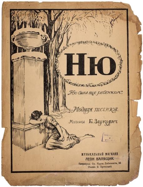 [Ноты] Ню. Нюбыла еще ребенком. Модная песенка/ обложку исполнил накамне С.И. Петров, муз. Б.Зерковича. Пг., кон. 1910-х гг.