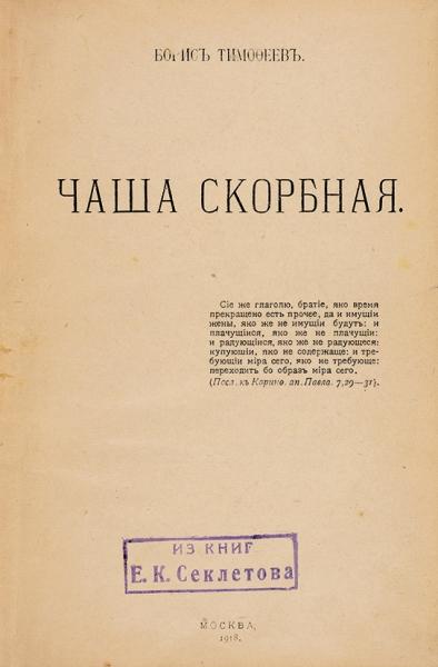 [Первое врусской литературе произведение оМировой войне] Тимофеев, Б.Чаша скорбная. М., 1918.
