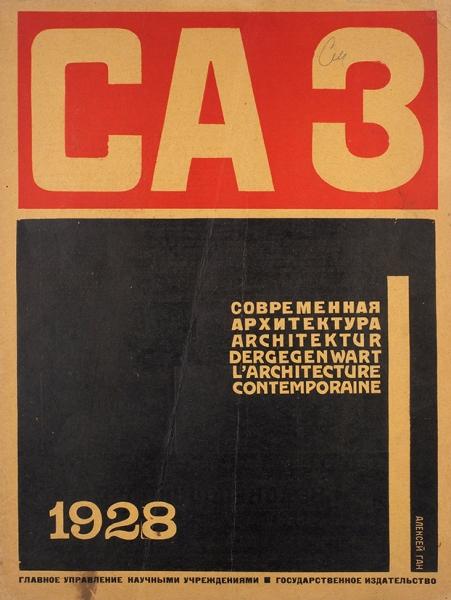 [Весь архитектурный авангард] Современная архитектура/ обл. А.Гана. №2-6 за1927г., №3, 4, 5за1928г., №2-6 за1929г., №3-6 за1930г. [Всего 20номеров, изних четыре дубля]. М.; Л.: ГИЗ, 1927-1930.