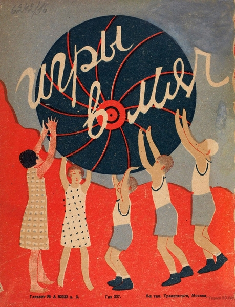[Редчайшая детская книжка] Игры вшар/ рисунки Л.Поповой. М.: Молодая гвардия, 1931.