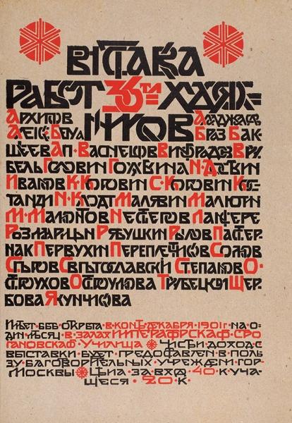 [Обложка работы М.Врубеля] Выставка работ 36-ти художников. М., 1901.