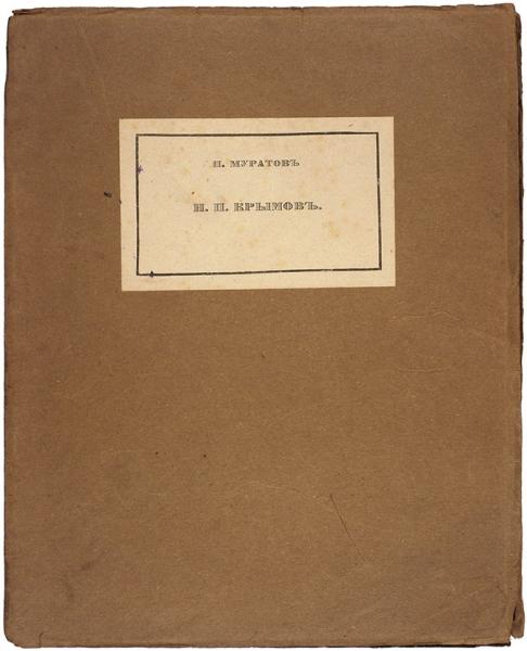 Муратов, П.Н.П. Крымов. СПб., 1900-е гг.