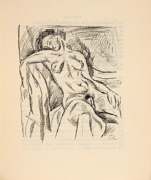 Каталог выставки произведений П.П. Кончаловского. Апрель 1922года. М.: Творчество, 1922.