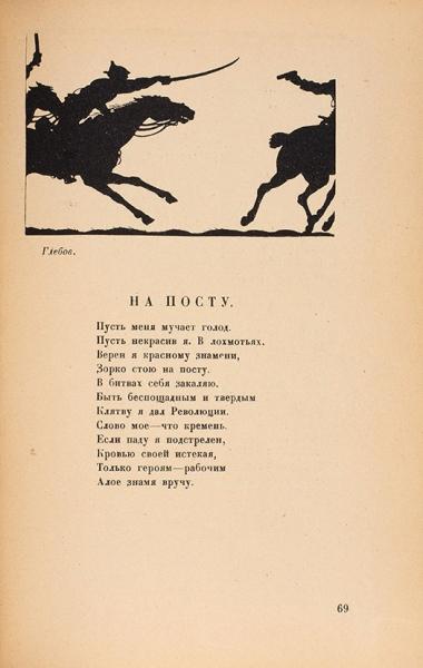 Под пятикрылой звездой: литературно-художественный сборник. М.: Московский рабочий, 1923.