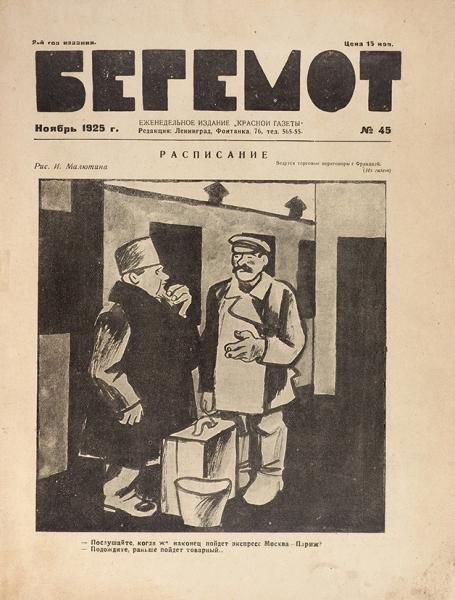 Бегемот: еженедельное издание «Красной газеты». №45. Л., ноябрь 1925.