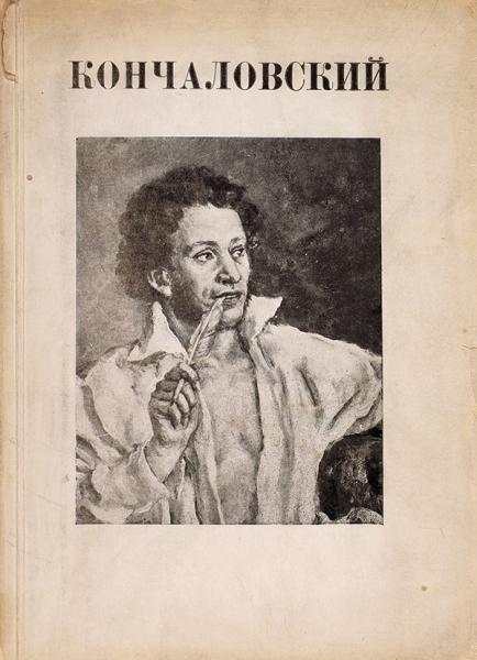 Выставка картин заслуженного деятеля искусств П.П. Кончаловского, 1930-1932.