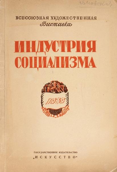 Индустрия социализма: каталог выставки. М.; Л.: Искусство, 1939.