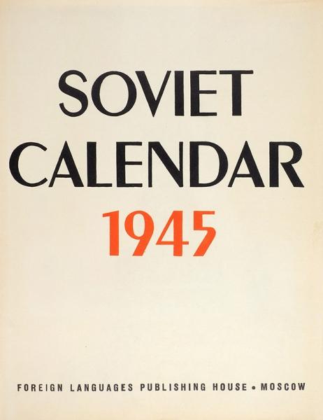 Советский отрывной календарь за1945год. М., 1945.