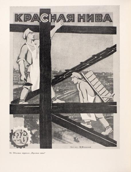 Климов, Р.Б. Мухина: литературно-критическое наследие. В3т. Т. 1-3. М.: Искусство, 1960.