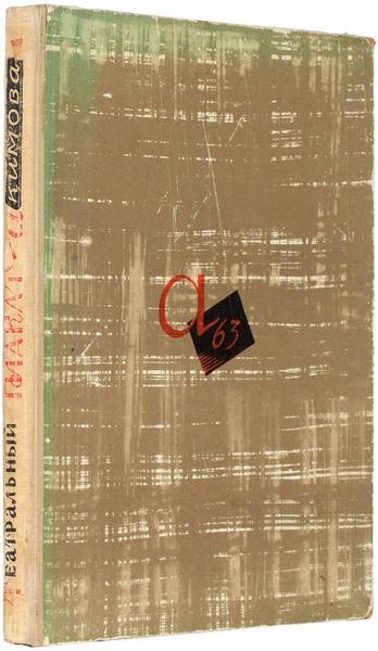 Бурлак, И.Н. Театральный плакат Н.Акимова/ худ. Е.Н. Голяховский. М.: Советская Россия, 1963.